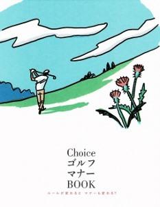 choice230f.jpg
