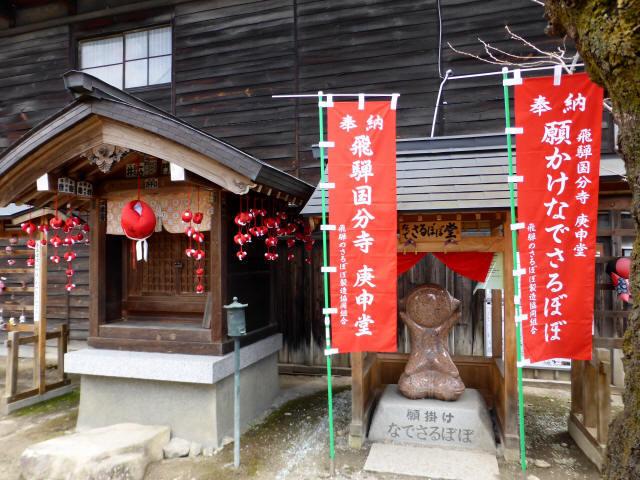 飛騨国分寺45