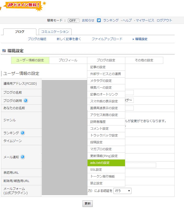 FC2_ads.txt対処法1