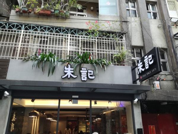 台北_朱記餡餅粥店1
