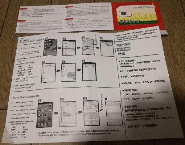 台湾SIMカード2