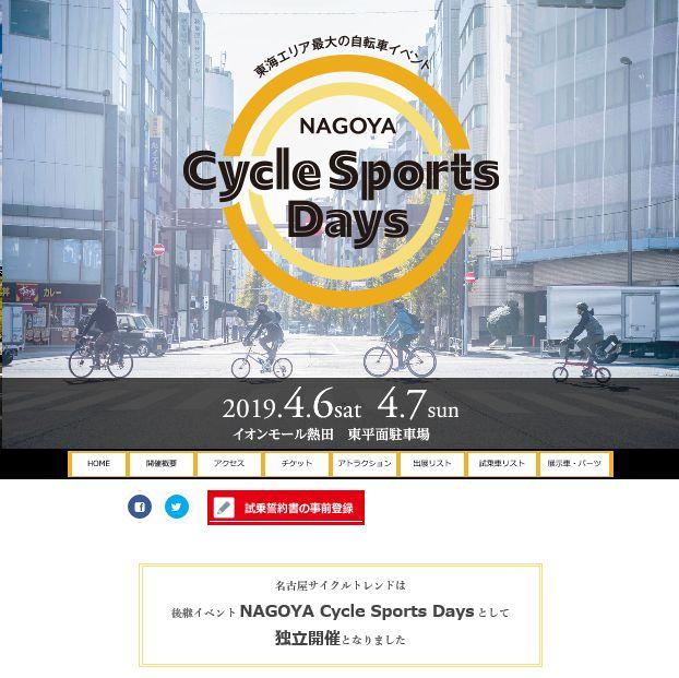名古屋サイクルトレンド(サイクルスポーツデイズ)