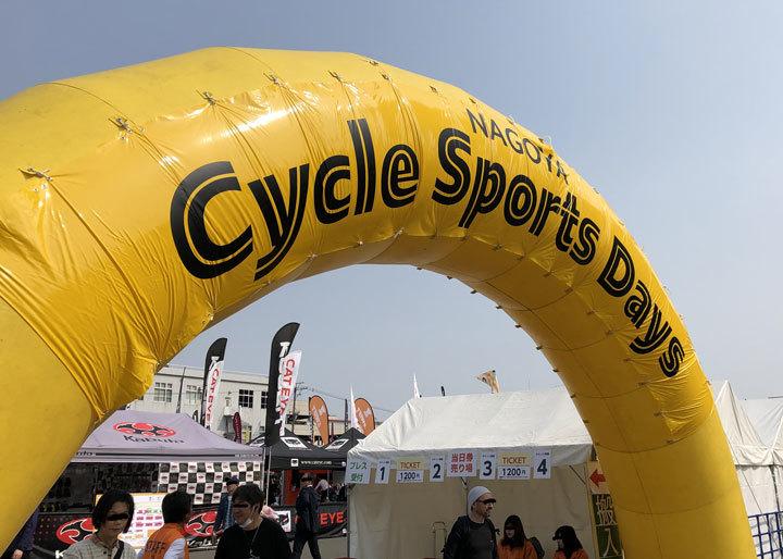 サイクルスポーツデイズ (1)