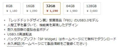 シリコンパワー USBメモリ-(8