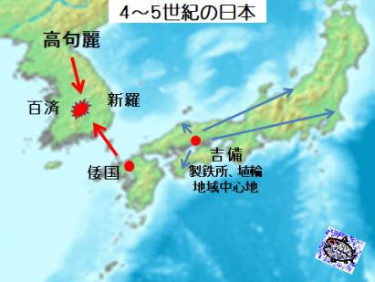4~5世紀の日本