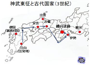 神武東征と古代国家(3世紀)
