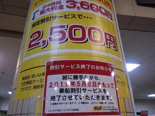神津島最終日 (28)