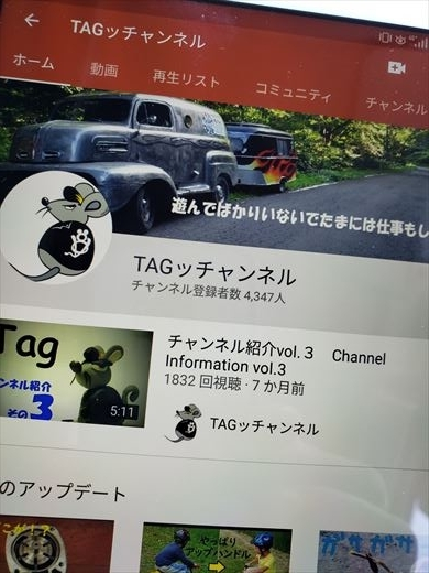 TAGッチャンネル (1)