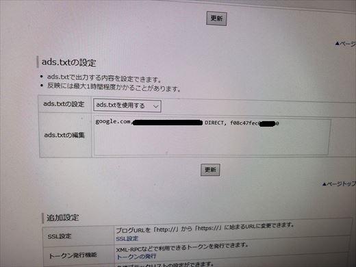 SSL化 (6)
