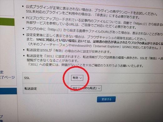 SSL化 (7)