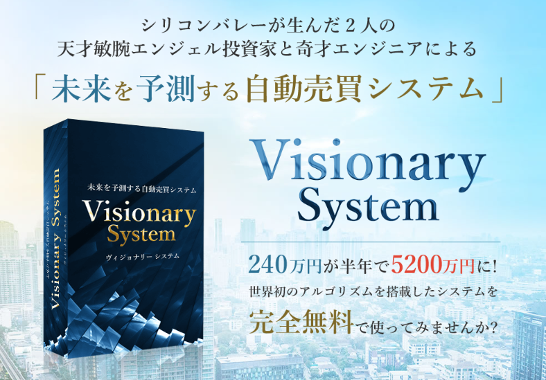 visionarysystem01.png
