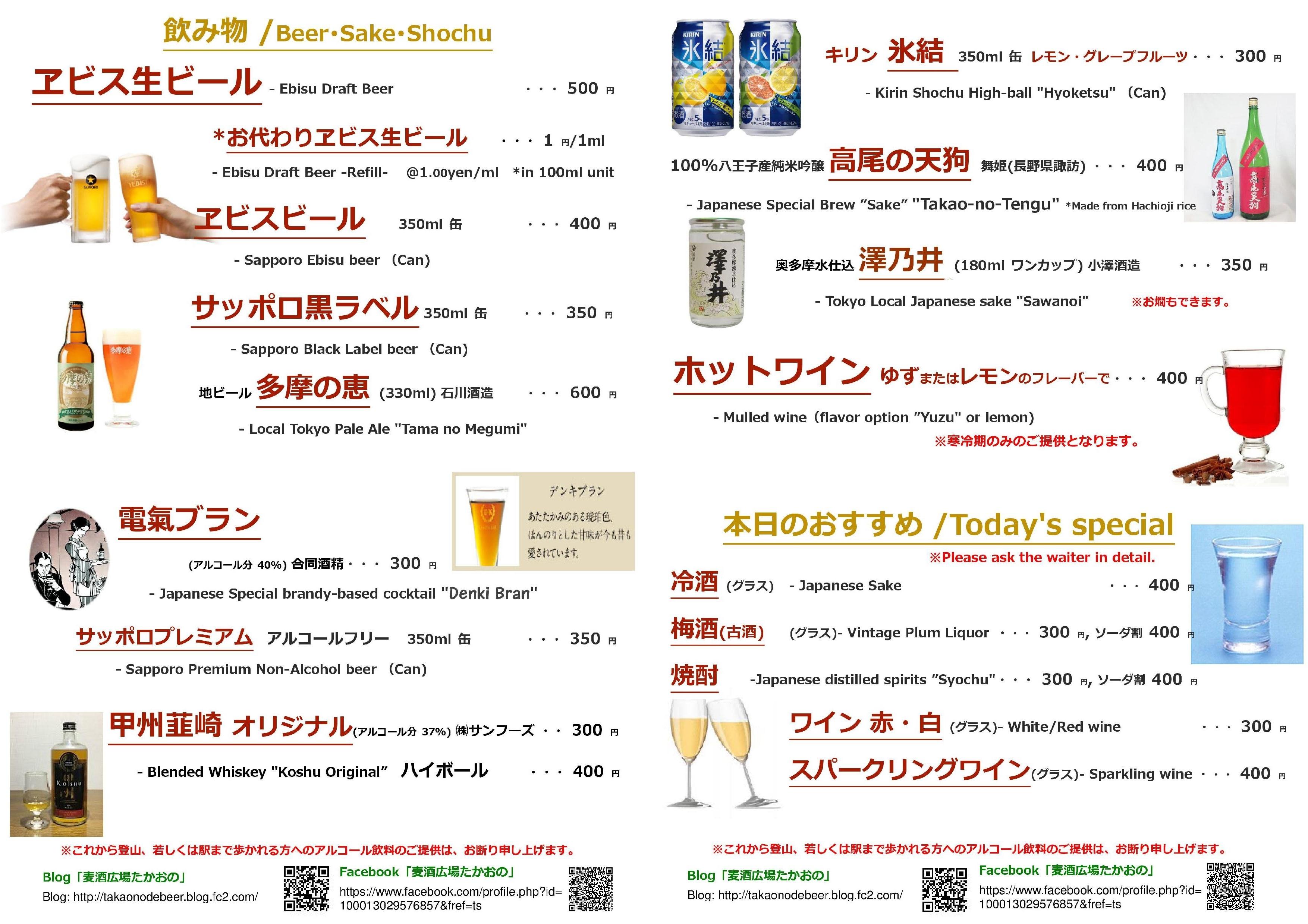 #ヱビスビール #うまいビール #生ビール #小仏城山 #高尾 #高尾山 #小仏バス停 #景信山 #小仏峠 #たかおの #麦酒広場たかおの #beer #greatbeer #yebisubeer #kobotoke #shiroyama #takao #draftbeer #takaosan #ko