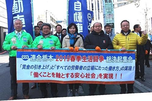 連合栃木<2019 春季生活闘争総決起集会>へ!④
