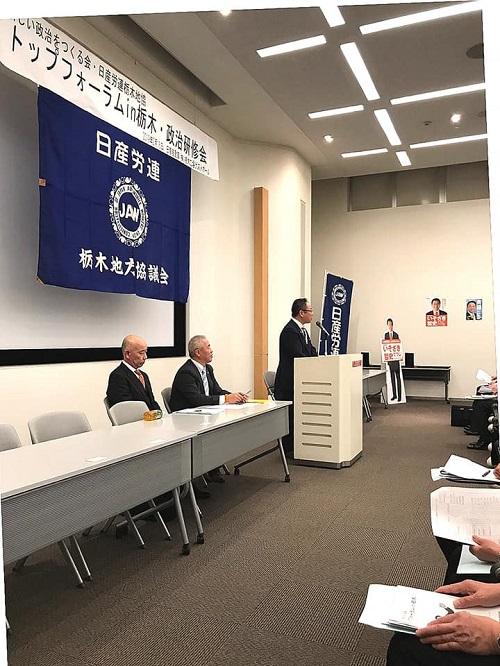 日産労連 栃木地協 政治研修会<トップフォーラム in 栃木>へ!③