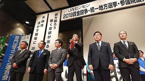 UAゼンセン<2019闘争 総決起集会>へ!②