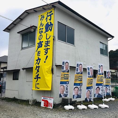 斉藤たかあき後援会<大曽事務所>オープン!⑤