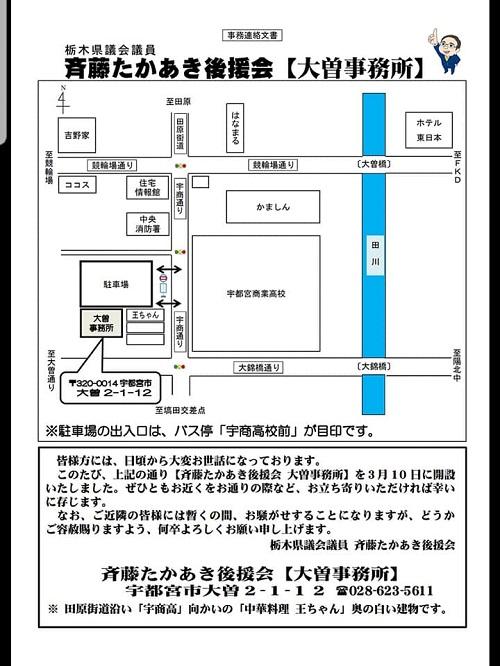 斉藤たかあき後援会<大曽事務所>オープン!⑥