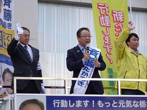 栃木県議選ダイジェスト!3日日 拡散希望③