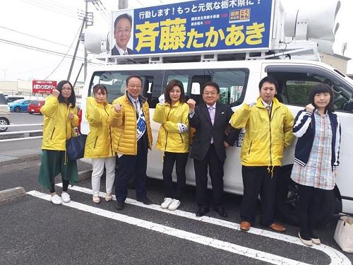 栃木県議選ダイジェスト!4日日 拡散希望