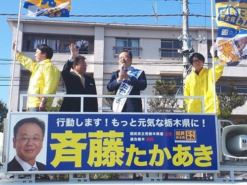 栃木県議選ダイジェスト!最終日2 拡散希望①