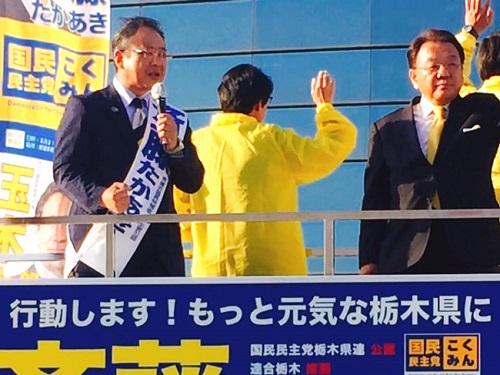 栃木県議選ダイジェスト!最終日3 拡散希①