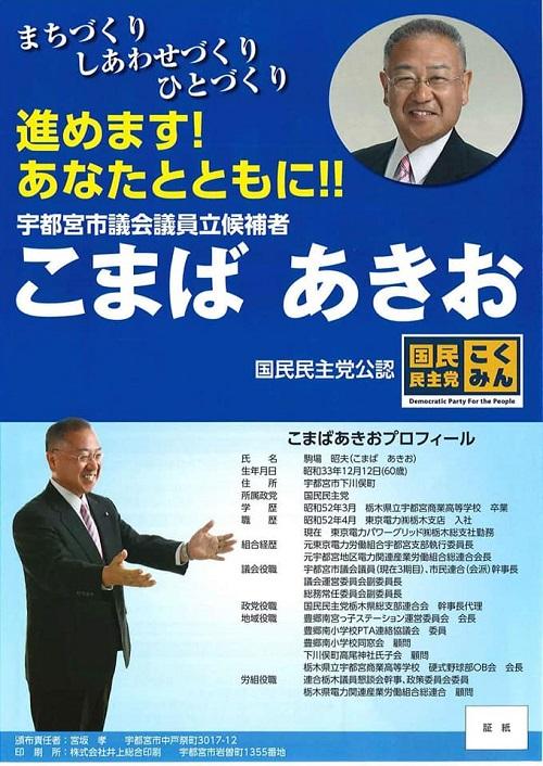 私は応援しています!宇都宮市議会議員選挙 駒場②