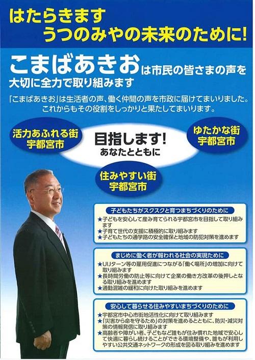私は応援しています!宇都宮市議会議員選挙 駒場③