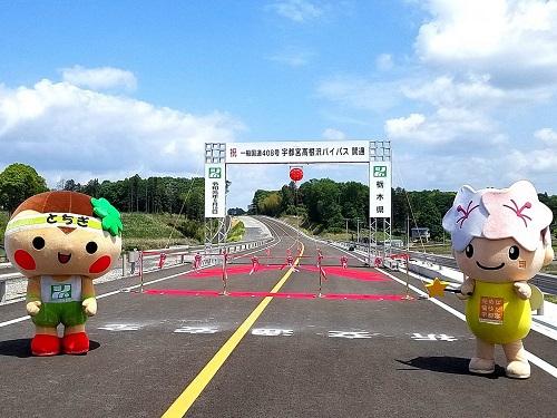一般国道408号 宇都宮高根沢バイパス<開通式>!①