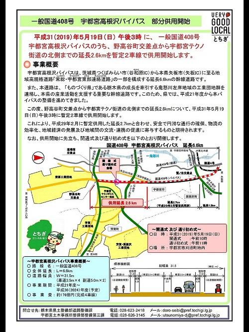 一般国道408号 宇都宮高根沢バイパス<開通式>!②