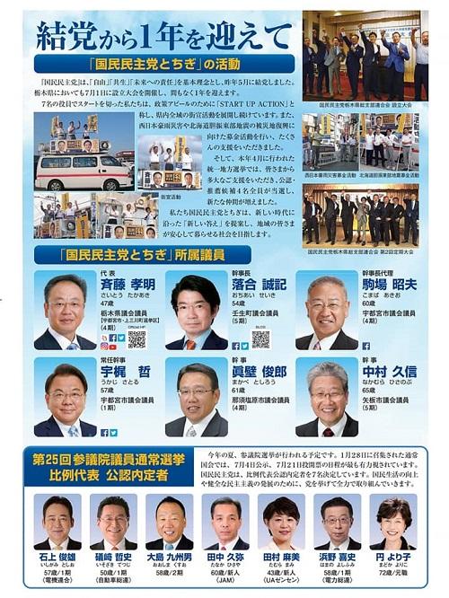国民民主党<第52回(拡大)総務会>へ!⑥