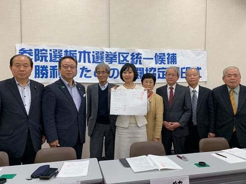 参議院選栃木選挙区統一候補勝利のための共闘協定調印式①
