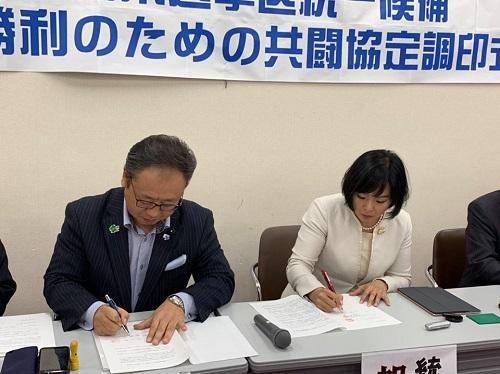 参議院選栃木選挙区統一候補勝利のための共闘協定調印式②