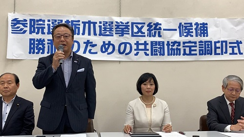 参議院選栃木選挙区統一候補勝利のための共闘協定調印式③