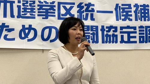 参議院選栃木選挙区統一候補勝利のための共闘協定調印式④