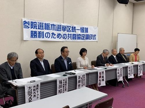 参議院選栃木選挙区統一候補勝利のための共闘協定調印式⑤