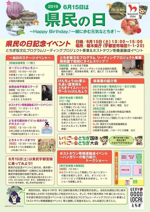 県民の日 記念イベント!