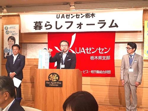 UAゼンセン栃木県支部<暮らしフォーラム2019>!①