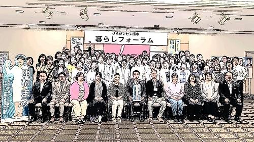 UAゼンセン栃木県支部<暮らしフォーラム2019>!②