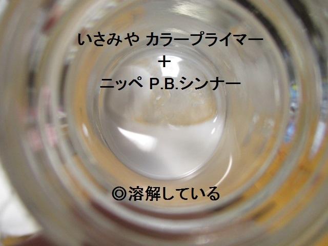 ニッペPB-03