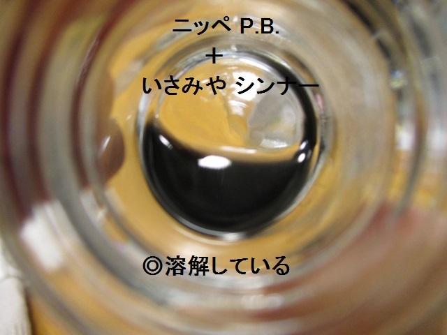 ニッペPB-04