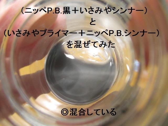 ニッペPB-05