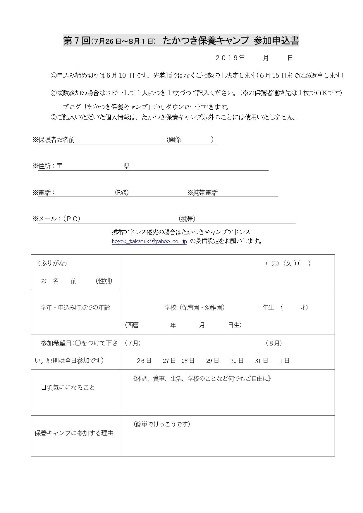 2019参加申し込み1