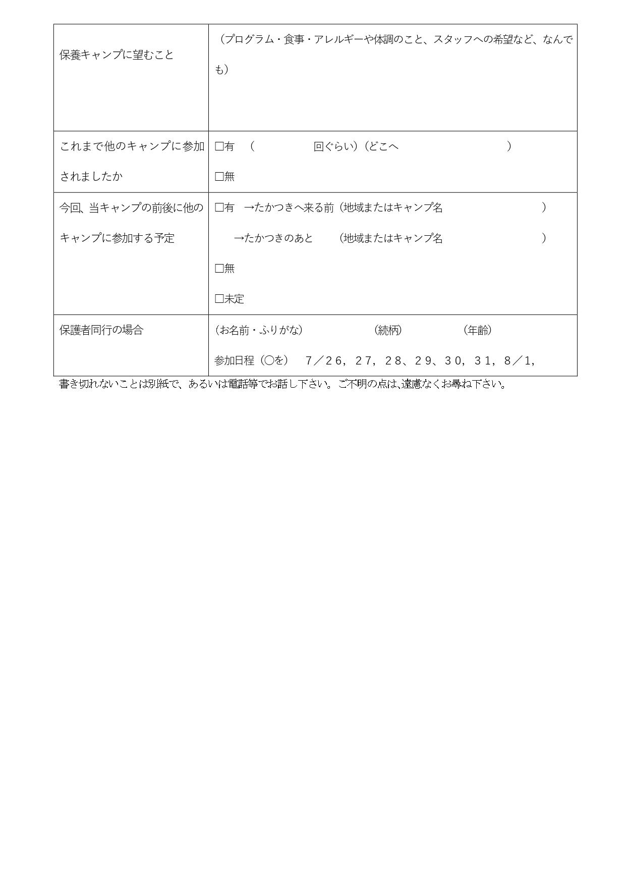 2019参加申し込み2