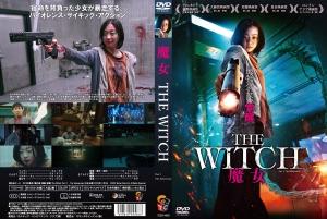 魔女 the witch