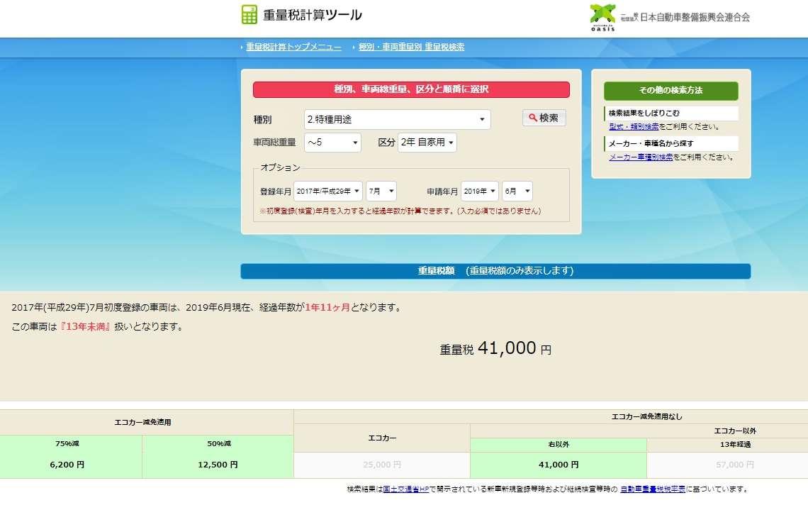 jyuuryouzei345.jpg