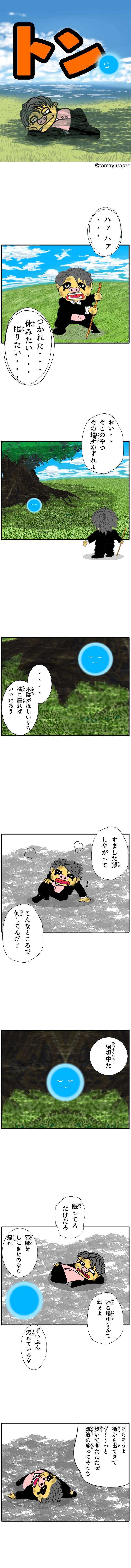 改・トン①