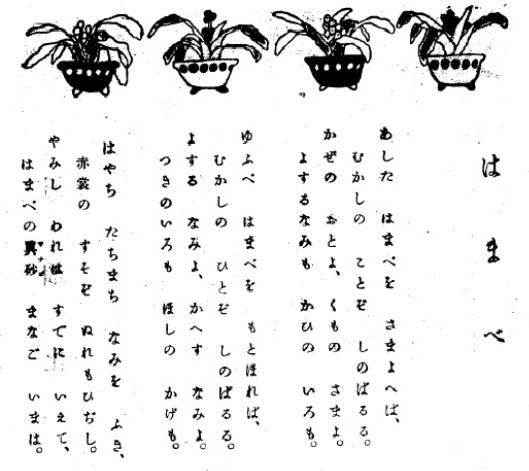 20019-4-2浜辺の歌初出版