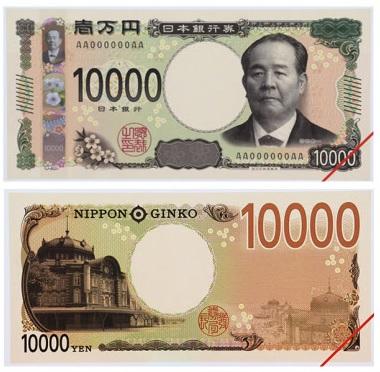 2019-4-14新一万円札