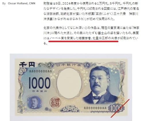 2019-4-14新千円札表面byCNN