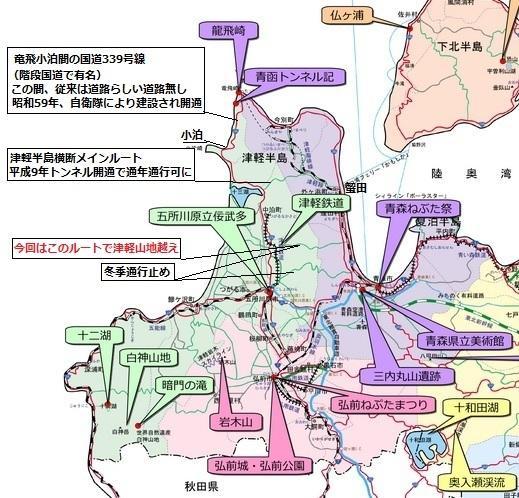 2019-5-19津軽半島の観光地図